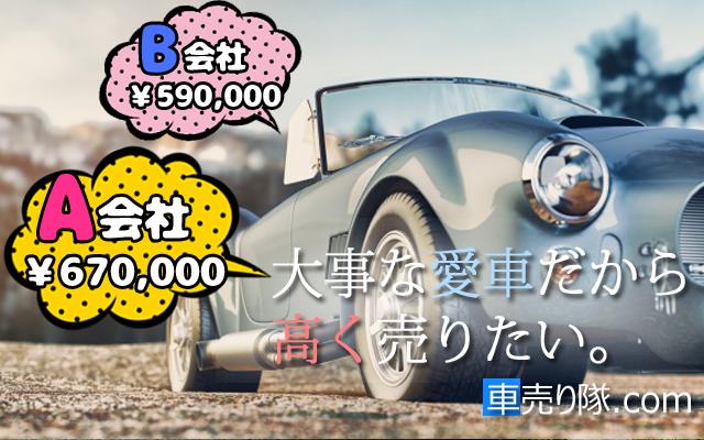 他社との比較ができる車買取査定サイトで高価中古車査定